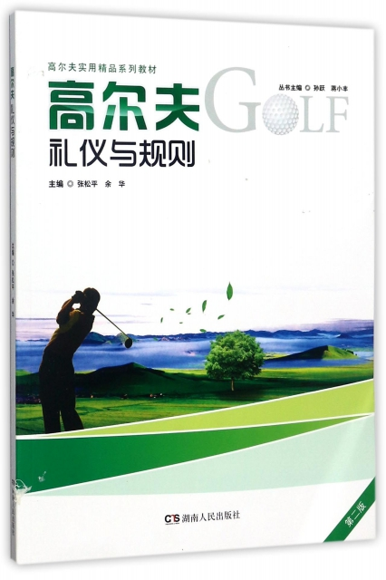 高爾夫禮儀與規則(第2版高爾夫實用精品繫列教材)