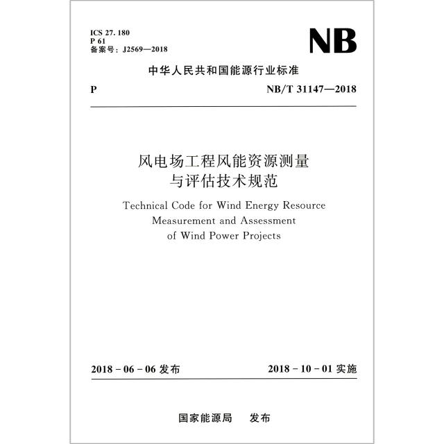 風電場工程風能資源測量與評估技術規範(NBT31147-2018)/中華人民共和國能源行業標準