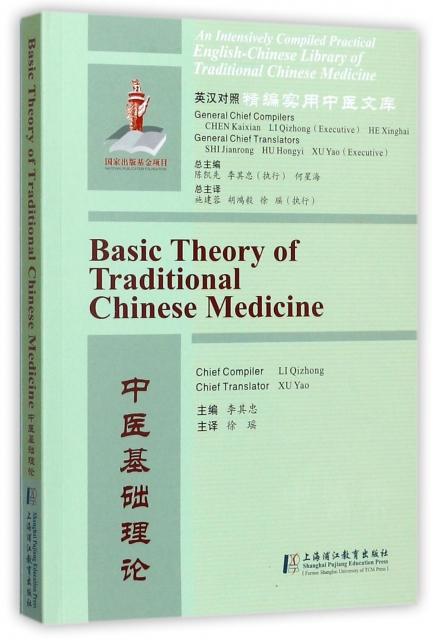 中醫基礎理論/英漢對照精編實用中醫文庫