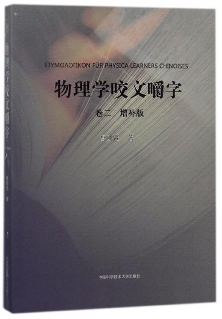 物理學咬文嚼字(卷2增補版)