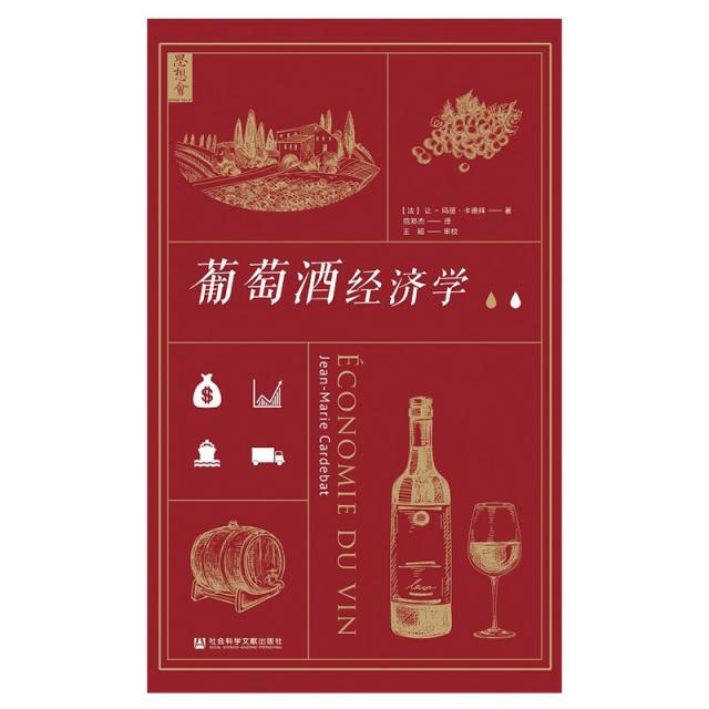 葡萄酒經濟學