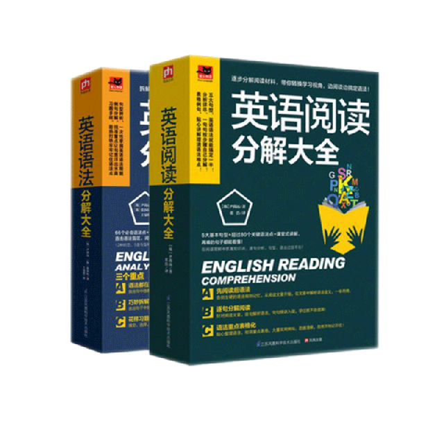 英語語法分解大全&英語閱讀分解大全 共2冊