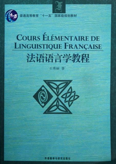 法語語言學教程(普通高等教育十一五國家級規劃教材)