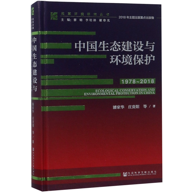 中國生態建設與環境保護(1978-2018)/改革開放研究叢書
