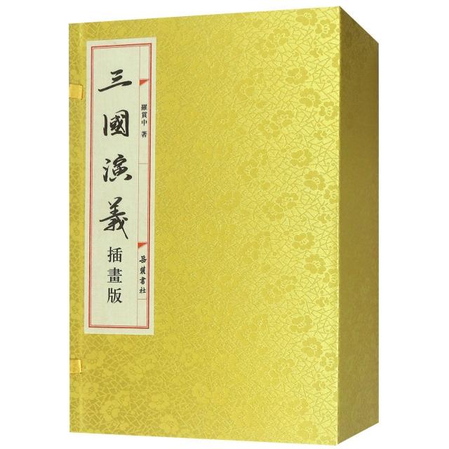 三國演義(插畫版共6冊)(精)