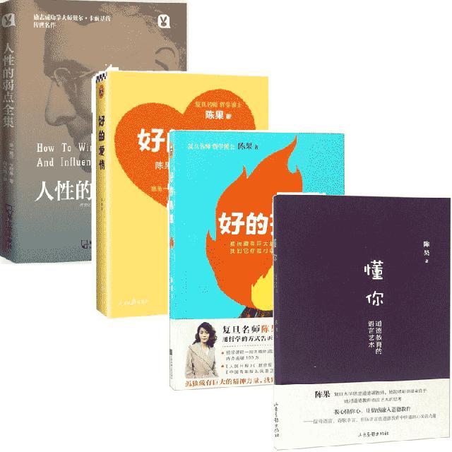 經典心靈書籍(共4冊)