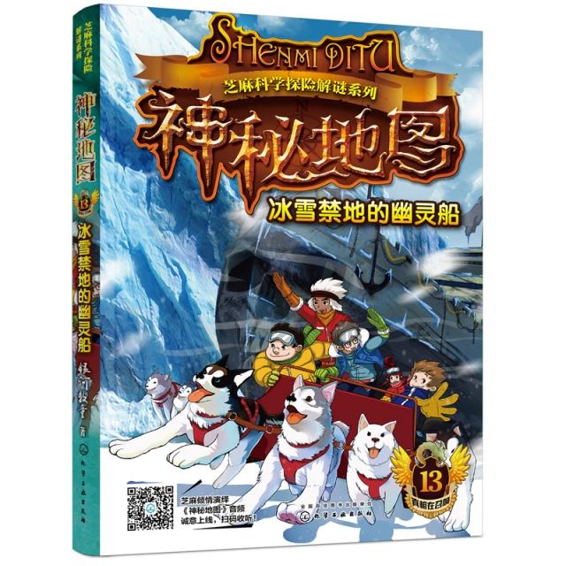 神秘地圖(13冰雪禁地的幽靈船)/芝麻科學探險解謎繫列