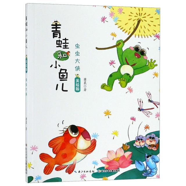 蟲蟲大俠(美繪版)/青蛙和小魚兒