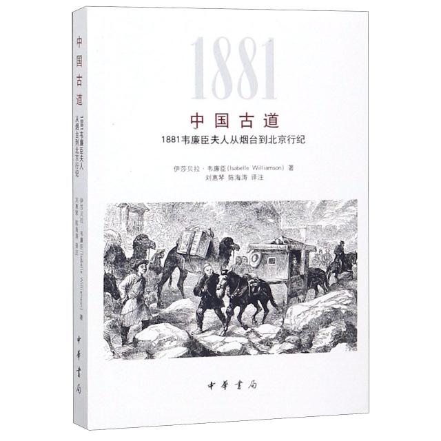 中國古道(1881韋廉臣夫人從煙臺到北京行紀)