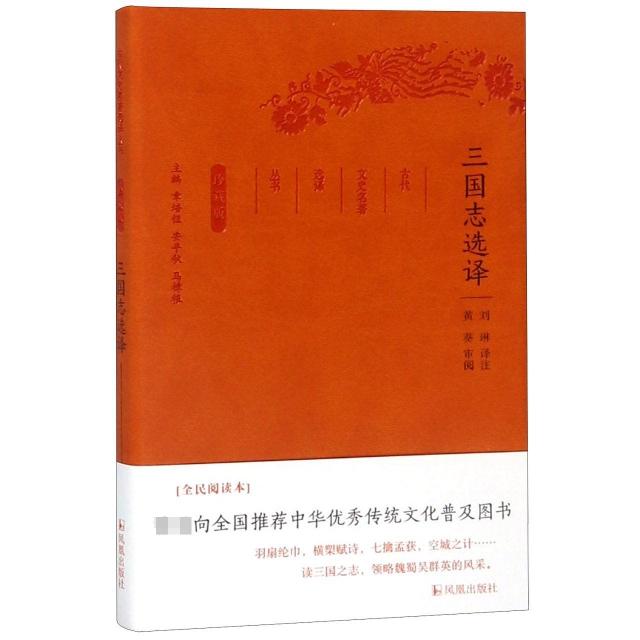 三國志選譯(珍藏版)/古代文史名著選譯叢書