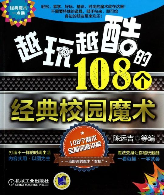 越玩越酷的108個經典校園魔術(經典魔術一點通)