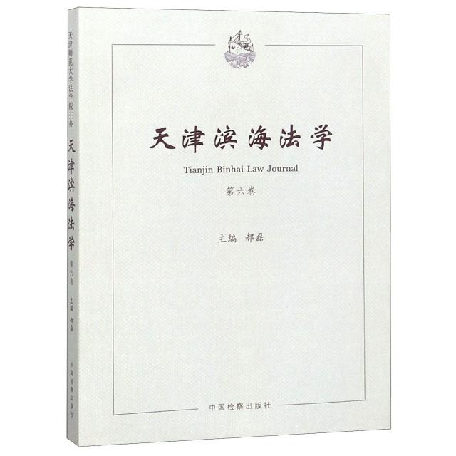 天津濱海法學(第6卷)