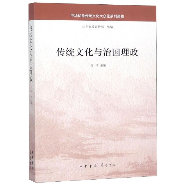 傳統文化與治國理政/中華優秀傳統文化大眾化繫列讀物