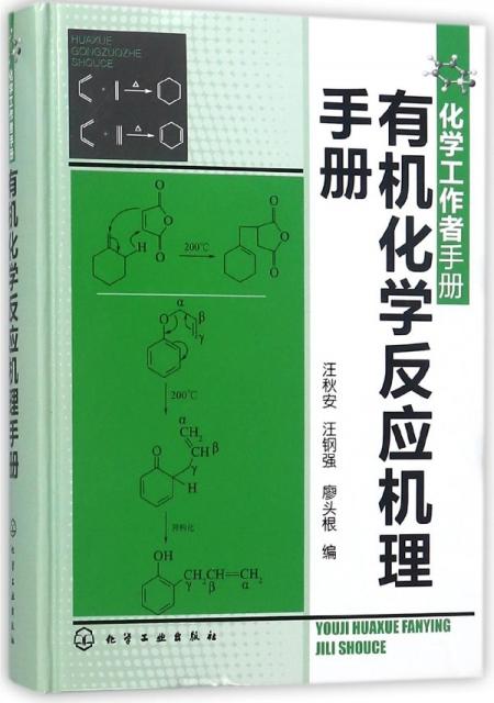有機化學反應機理手冊(化學工作者手冊)(精)