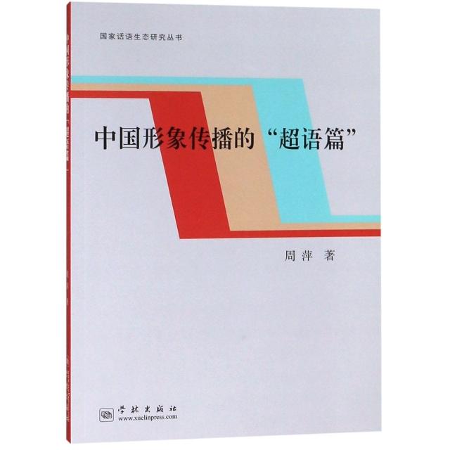 中國形像傳播的超語篇