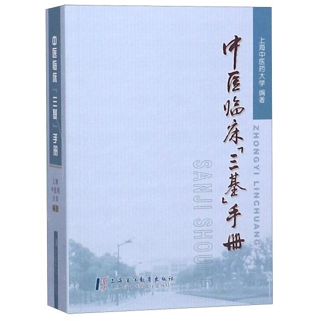 中醫臨床三基手冊