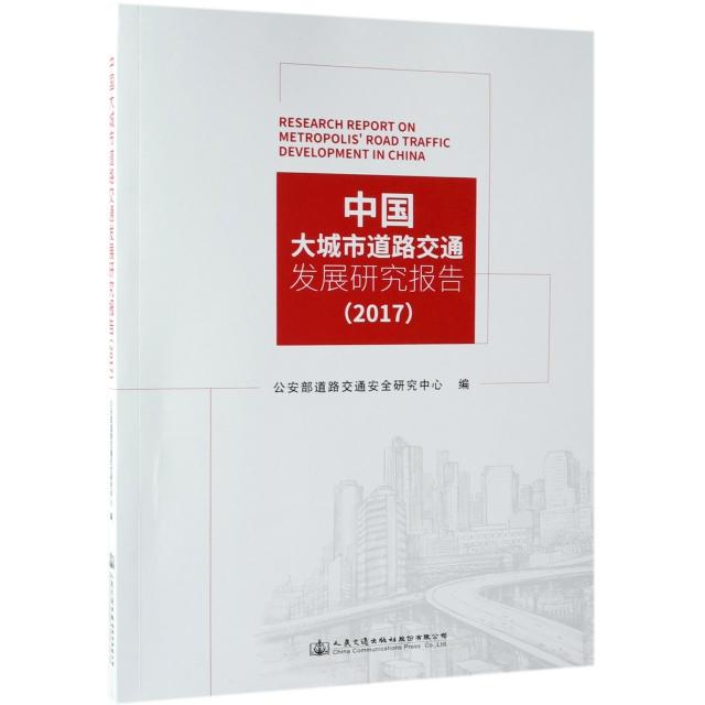 中國大城市道路交通發