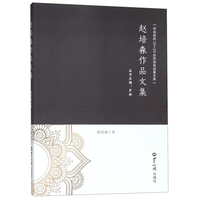 趙培森作品文集