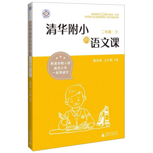 清華附小的語文課(2