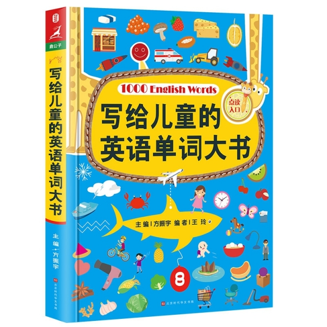 寫給兒童的英語單詞大書