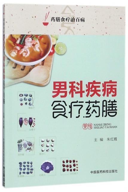 男科疾病食療藥膳/藥膳食療治百病