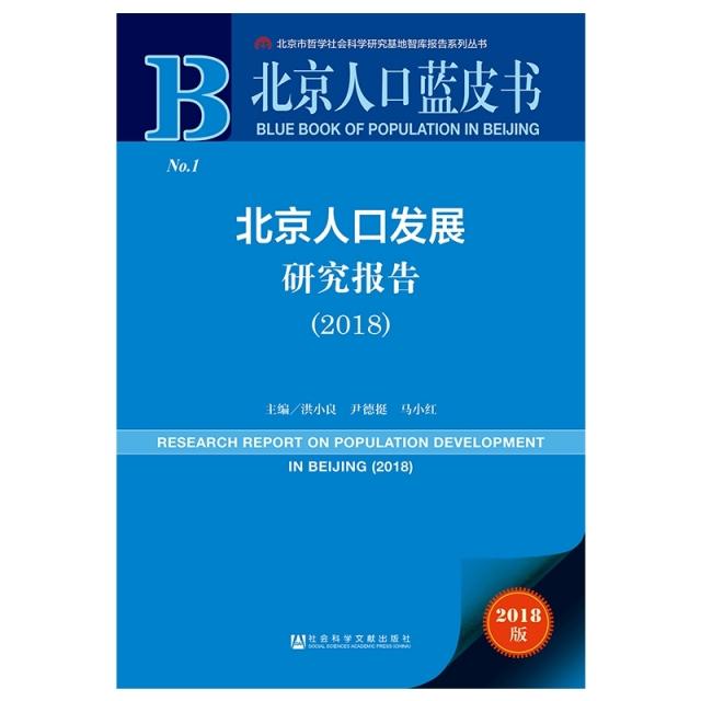 北京人口發展研究報告