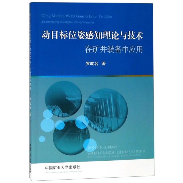 動目標位姿感知理論與技術在礦井裝備中應用