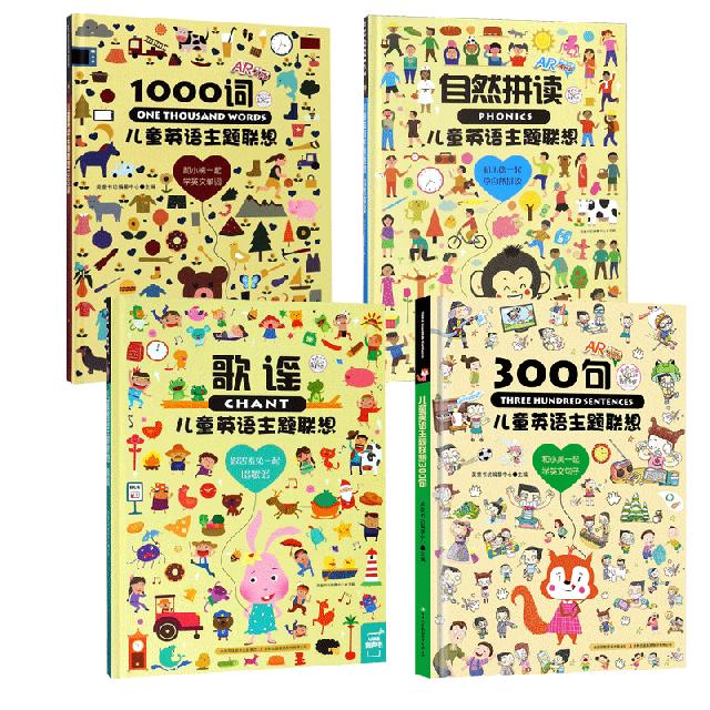 兒童英語主題聯想繫列 共4冊