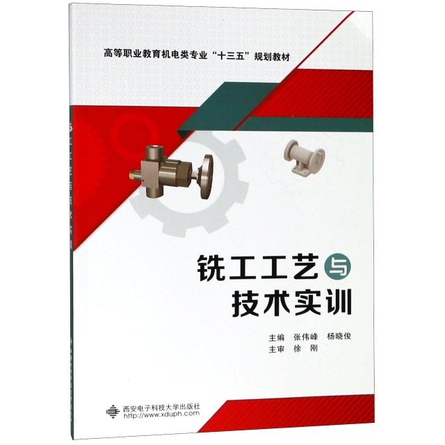 铣工工艺与技术实训(