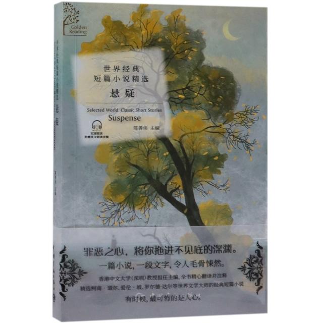 懸疑(漢英對照)/世界經典短篇小說精選