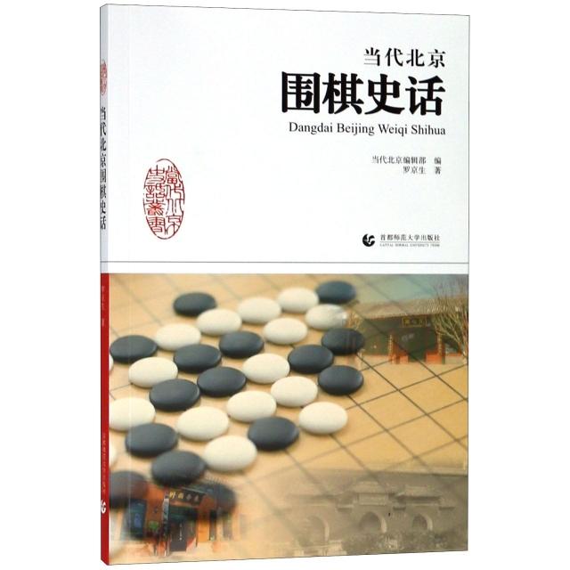 當代北京圍棋史話/當