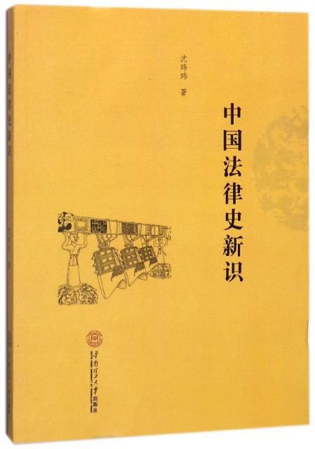 中國法律史新識