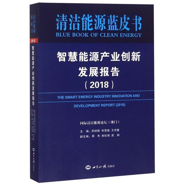 智慧能源產業創新發展報告(2018)/清潔能源藍皮書
