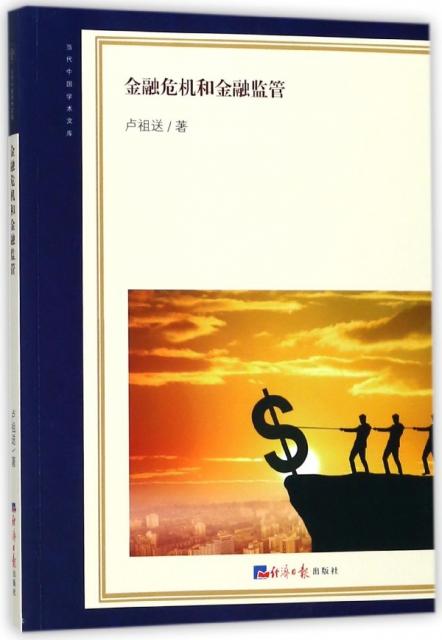 金融危機和金融監管/當代中國學術文庫