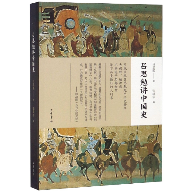 呂思勉講中國史