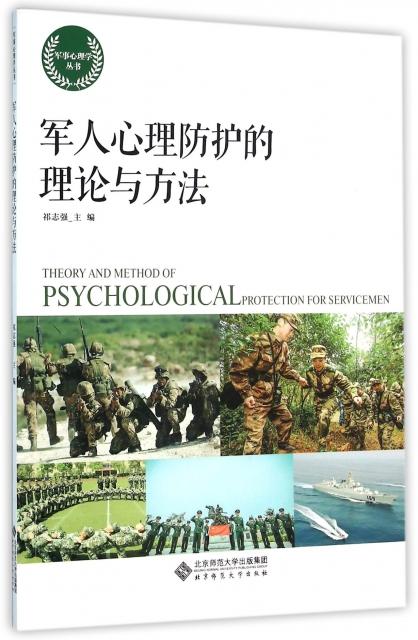 軍人心理防護的理論與方法/軍事心理學叢書