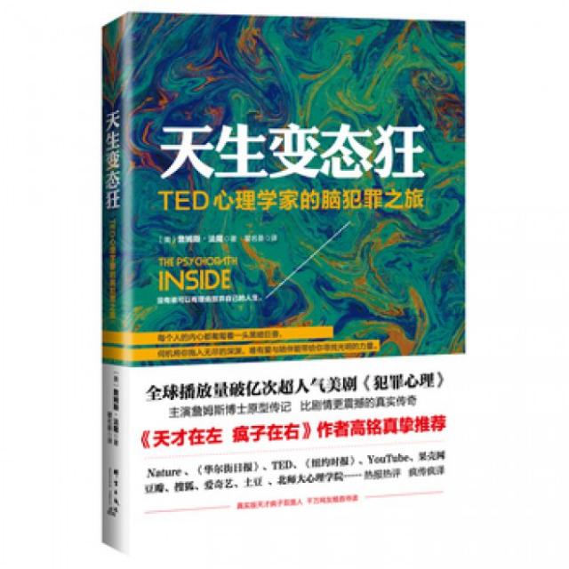 天生變態狂:TED心理學家的腦犯罪之旅(贈送定制貼紙10枚)