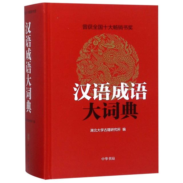 漢語成語大詞典(精)