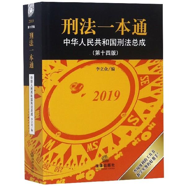 刑法一本通(中華人民共和國刑法總成第14版2019)