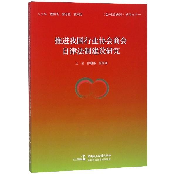 推進我國行業協會商會自律法制建設研究/公司法研究叢書