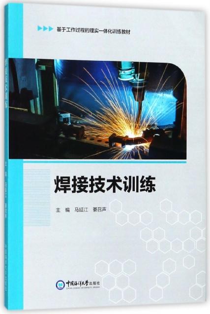 焊接技術訓練(基於工作過程的理實一體化訓練教材)