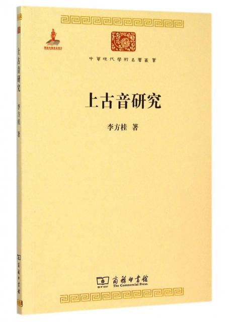上古音研究/中華現代