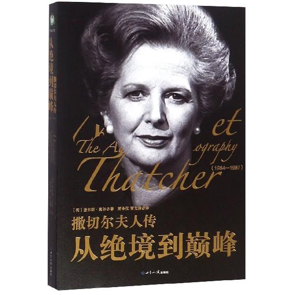 撒切爾夫人傳(從絕境到巔峰1984-1987)