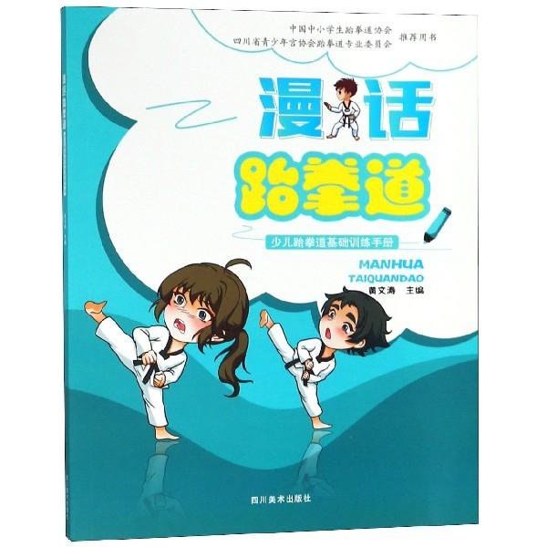 漫話跆拳道(少兒跆拳道基礎訓練手冊)