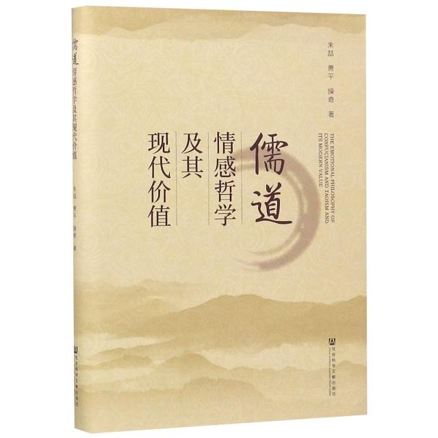儒道情感哲學及其現代價值(精)