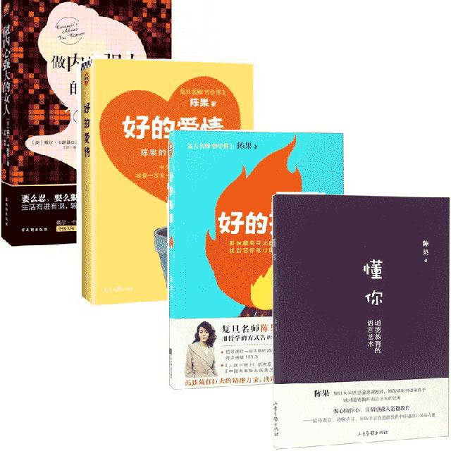心靈書籍(共4冊)
