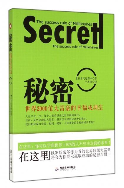 秘密(世界2000位大富豪的幸福成功法)