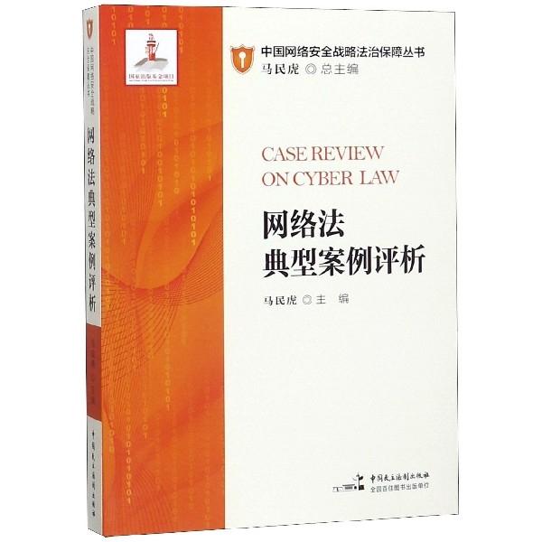 網絡法典型案例評析/中國網絡安全戰略法治保障叢書