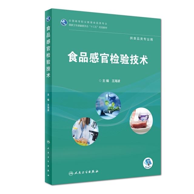食品感官檢驗技術(高職高專/食品類/配增值)