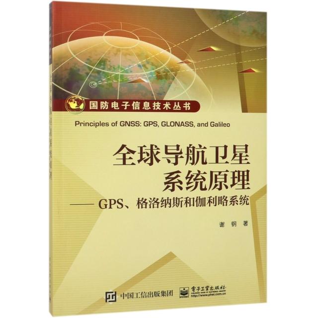 全球導航衛星繫統原理--GPS格洛納斯和伽利略繫統/國防電子信息技術叢書